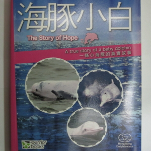 Dolphin book
